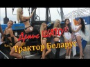 Денис ШАТО - Трактор Беларус