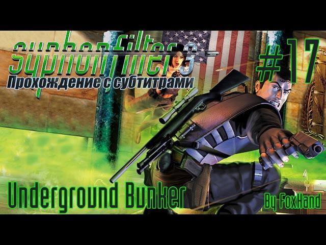 [Прохождение с субтитрами] Syphon Filter 3: Mission 17 - Underground Bunker (Hard Mode)
