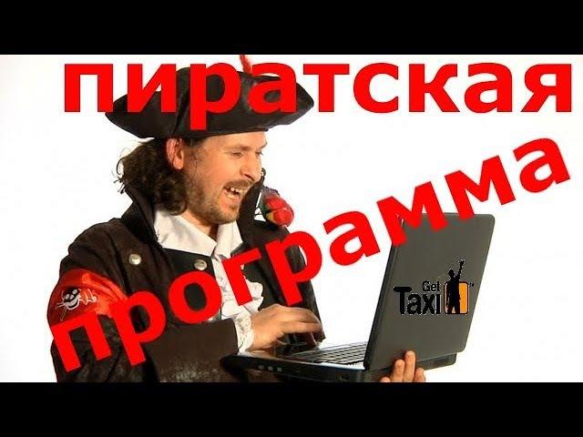 Гетт такси и пиратская прога для таксистов Миф или реальность ?!