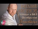 Виталий Аксенов - Анастасия (Концерт в БКЗ Октябрьский)