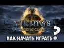 Как начать играть в Vikings War of Clans Инструкция
