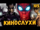 Войну Бесконечности ОПЯТЬ перенесли, новый состав Мстителей и рекорды Черной Пантеры | Кинослухи