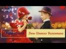 14 февраля День Святого Валентина Праздники Alexandrite рус суб