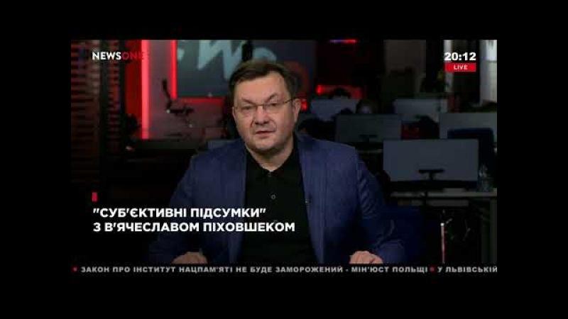 Пиховшек вышло так, что Майдан стоял за то, чтобы мы платили не олигархам, а американцам 25.02.18