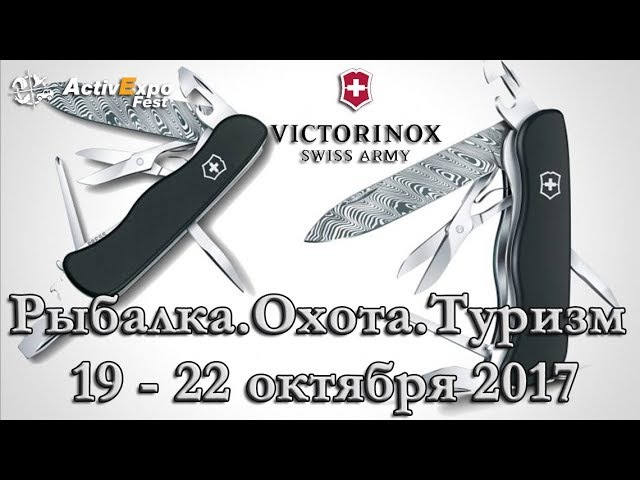 Victorinox Swiss Army 7 Рыбалка.Охота.Туризм 2017 19-22 окт Announces Outrider Damast in Limited