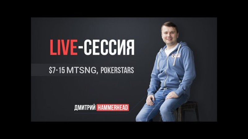 Покер live-сессия MTSNG $7-15 Pokerstars от Дмитрия Hammerhead