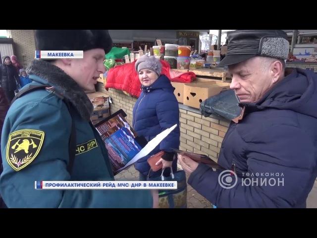 Профилактический рейд МЧС ДНР в Макеевке. 21.02.2018, Панорама