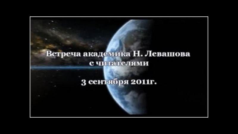 31-я Встреча Николая Левашова с читателями. 03.09.2011