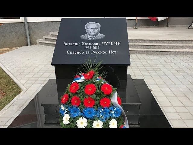 Thank You For The Russian NO! Serbs Put Up Monument in Memory Of The Late Russian UN Envoy Churkin