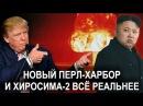 УДАР ПО КНДР ОТРИКОШЕТИТ В ТРАМПА НА УКРАИНЕ | сша северная корея война новости к...