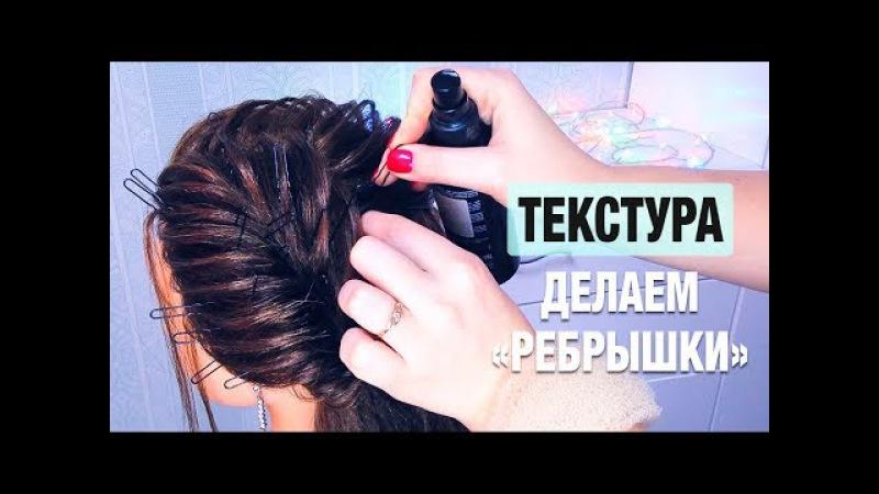 ТЕКСТУРА. Как сделать ребрышки в прическе. Прически на длинные волосы ★ Hairstyle for Long Hair