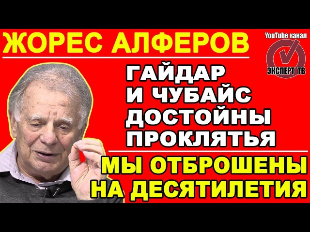 Жорес Алферов о современной политике и состоянии науки в России 24.01.2018