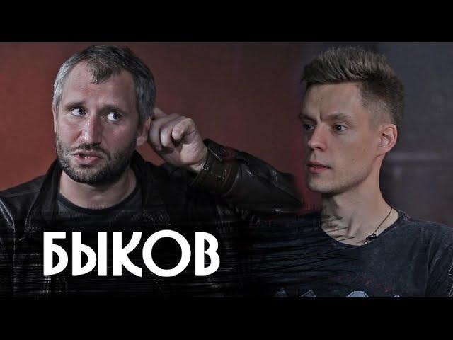Юрий Быков о Методе Хабенском и BadComedian вДудь