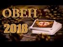 ОВЕН 2018 - Таро-Прогноз на 2018 год
