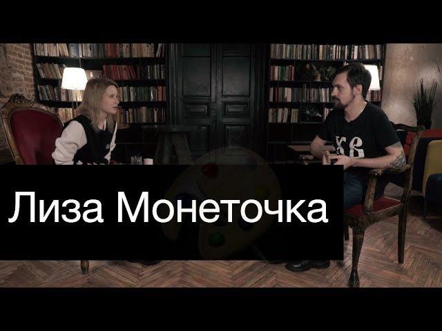 Монеточка: о новом альбоме, женском рэпе и Славе КПСС