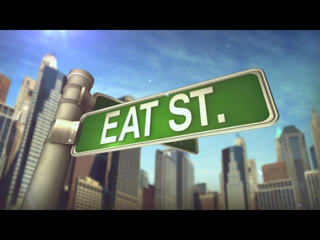 Улица Объедения | Eat St. 1 - 12