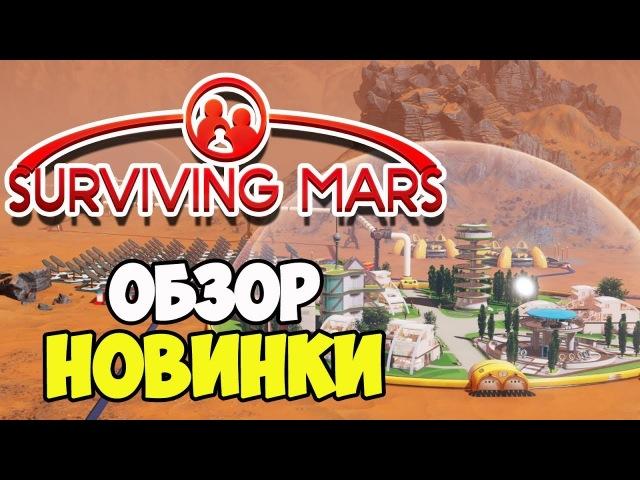 Surviving Mars | Обзор лучшей стратегии колонизации Марса
