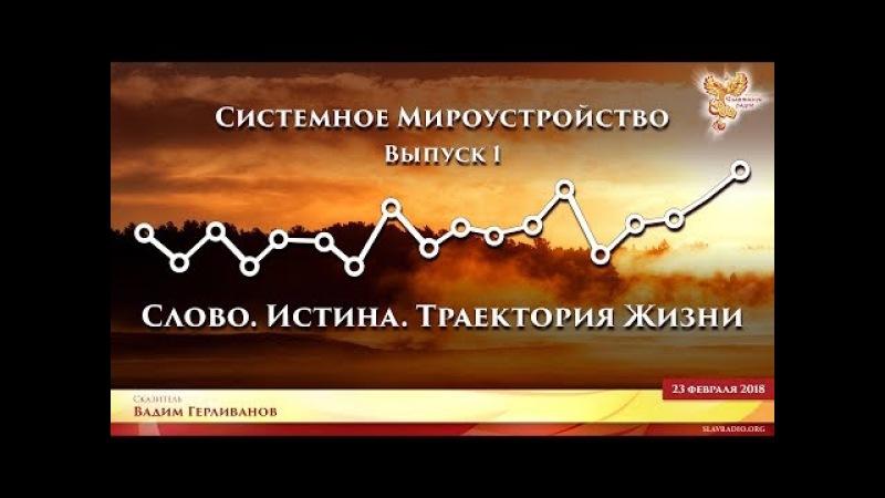 Траектория ЖИЗНИ. Системное Мироустройство. Вадим Герливанов. Выпуск 1