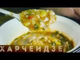 Суп Харчо   Рецепт настоящего Грузинского Харчо