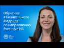 City Business School. Ксения Агеева обучение в бизнес-школе Мадрида по направлению Executive HR