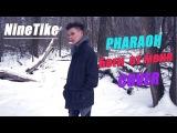 NineTike - PHARAOH БЕГИ ОТ МЕНЯ (COVER Кавер)
