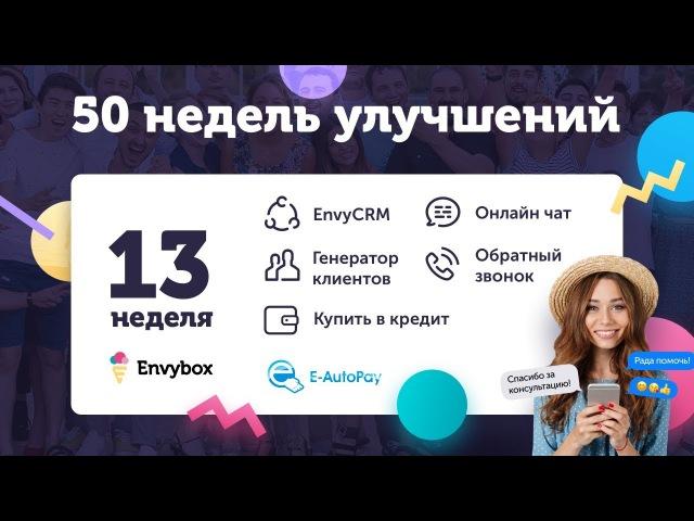 13 неделя - доработки по EnvyCRM, обратному звонку, онлайн-чату и сайту
