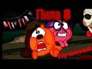 Смешарики - Пила 8 - Улучшенный трейлер
