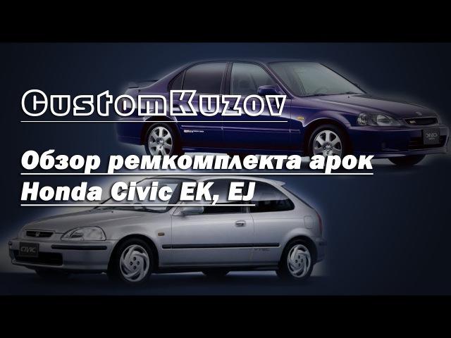 Обзор ремкомплекта арок для авто Honda Civic ЕК, EJ.