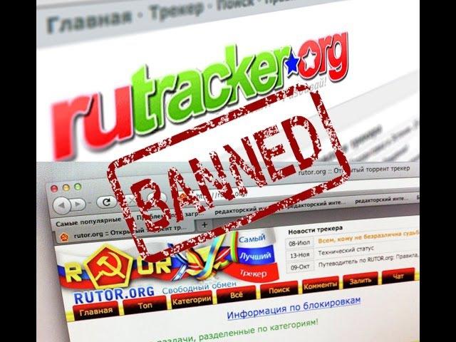 Как скачать заблокированный торрент файл с Rutor и Rutracker?