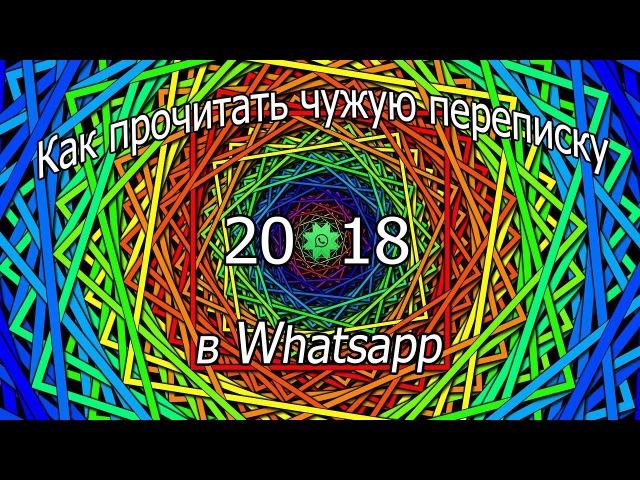 Как прочитать чужую переписку в Whatsapp Взлом Ватсап 2018
