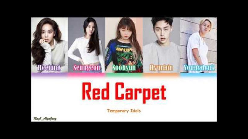 YG Entertainment – Red Carpet (Temporary IdolsPart-Time Idols DebutOST Lyrics) [HanRomEng]