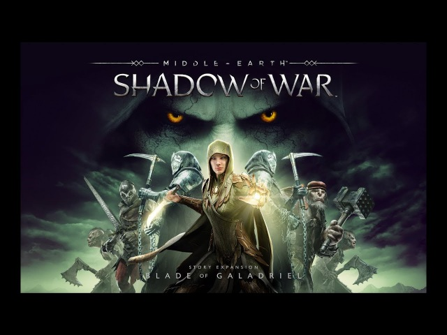 «Средиземье: Тени войны» – дополнение «Клинок Галадриэли»