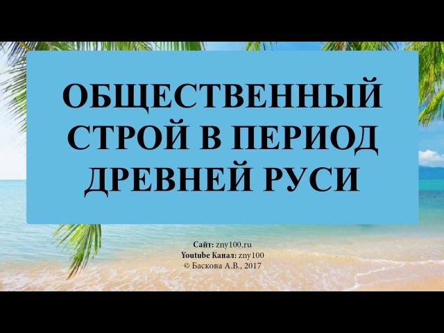 4. Баскова А.В./ ИОГиП / Общественный строй Древней Руси.