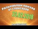 Итоги конкурсов за 23 02 2018