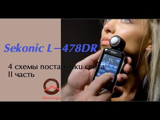 Фотогора 4 схемы постановки света с Sekonic L 478DR для Elinchrom Часть II