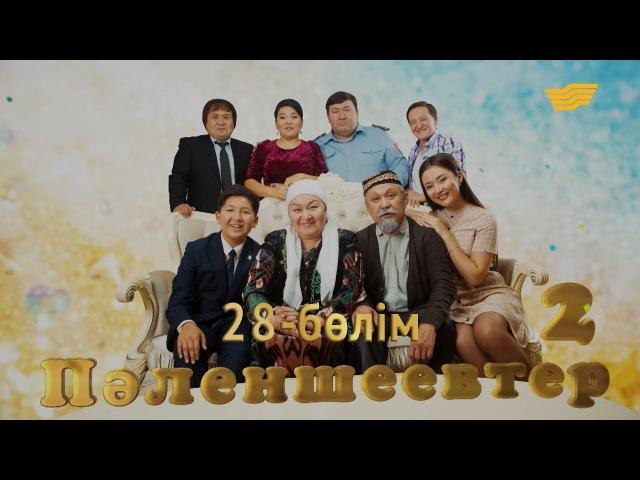 «Пәленшеевтер 2» 28-бөлім