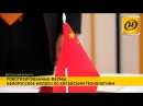 Китайская компания готова потратить на создание молочных ферм в Витебской обла ...