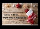 Некрасов Анатолий. Тайны Любви. Мужчина и Женщина