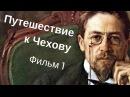 Путешествие к Чехову. Фильм 1. Родился в Таганроге (1982- 83)