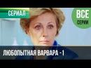 Любопытная Варвара - 1-8 серии (2012)