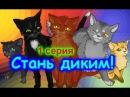 Коты Воители - Стань Диким 1 серия Русская озвучка
