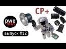 PWE News 12. Коротко о СР, самый мощный портативный свет, битва батареек