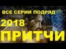 ДУХОВНЫЕ ПРИТЧИ 2018 все серии подряд