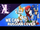 We Can Sonic Heroes - Russian Cover