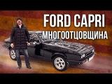 Ford Capri MK3 1979  Зенкевич