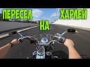 Пересел на Харлей - настоящая БОРОДАТАЯ ЕЗДА!Тест Драйв Harley Davidson Heritage Softail Classic