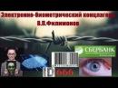 Электронно-биометрический концлагерь. В.П.Филимонов
