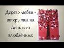 Дерево любви открытка на День всех влюблённых