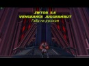 SWTOR 5 6 Vengeance Juggernaut Гайд на русском