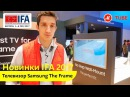 Новинка IFA 2017 телевизор Samsung The Frame